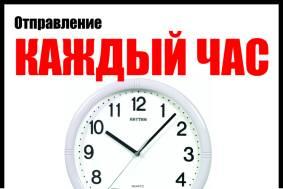 расписание маршруток